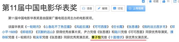 Triệu Vy bị thu hồi loạt giải thưởng và tước danh hiệu Đại Hoa đán, chính thức bị đào thải khỏi làng giải trí Hoa ngữ - Ảnh 7.