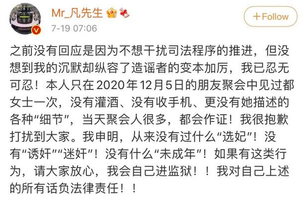 2 nam thần tự vả Ngô Diệc Phàm - Park Yoochun: Kẻ họp báo kêu oan kẻ tuyên bố hùng hồn, ai ngờ đều vào tù vì phốt rúng động - Ảnh 3.