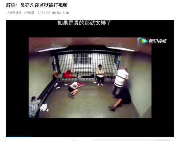 MXH sốc nặng vì clip nghi vấn Ngô Diệc Phàm bị đánh đập dã man, văng người bất tỉnh trong nhà tù - Ảnh 7.