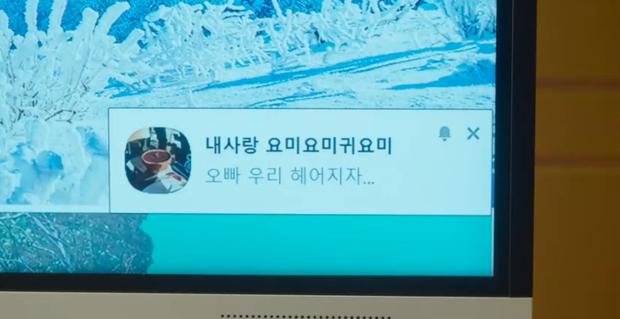 Đang thuyết trình thì tin nhắn cắm sừng, đòi chia tay của bạn gái hiện trên màn hình lớn: Cảnh phim Hàn này đang khiến MXH sôi gan! - Ảnh 2.