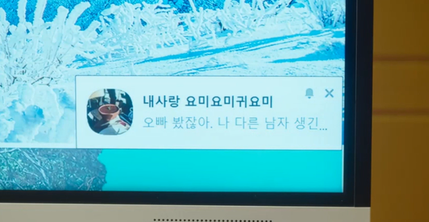 Đang thuyết trình thì tin nhắn cắm sừng, đòi chia tay của bạn gái hiện trên màn hình lớn: Cảnh phim Hàn này đang khiến MXH sôi gan! - Ảnh 4.