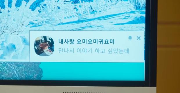 Đang thuyết trình thì tin nhắn cắm sừng, đòi chia tay của bạn gái hiện trên màn hình lớn: Cảnh phim Hàn này đang khiến MXH sôi gan! - Ảnh 3.