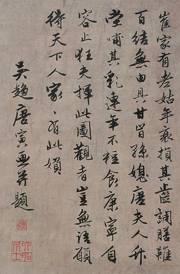 Bức tranh khiến Đường Bá Hổ bị mắng là tục tĩu, vô liêm sỉ: Mang nỗi oan trăm năm vì người đời không biết chữ! - Ảnh 2.