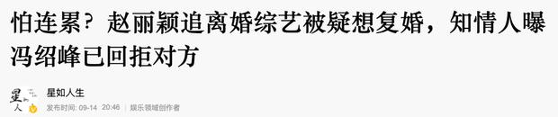 Xôn xao tin Triệu Lệ Dĩnh muốn tái hôn với Phùng Thiệu Phong, ai dè nhận được phản ứng bất ngờ từ chồng cũ? - Ảnh 3.