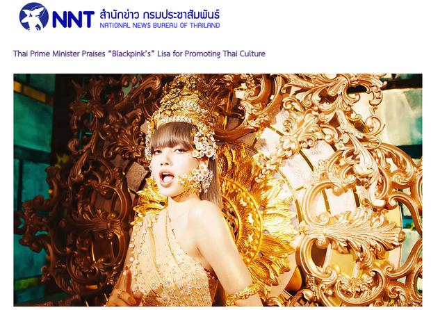 Quá vinh dự: Lisa được đích thân Thủ tướng Thái Lan khen ngợi vì góp phần gia tăng quyền lực mềm của quốc gia sau màn solo - Ảnh 1.