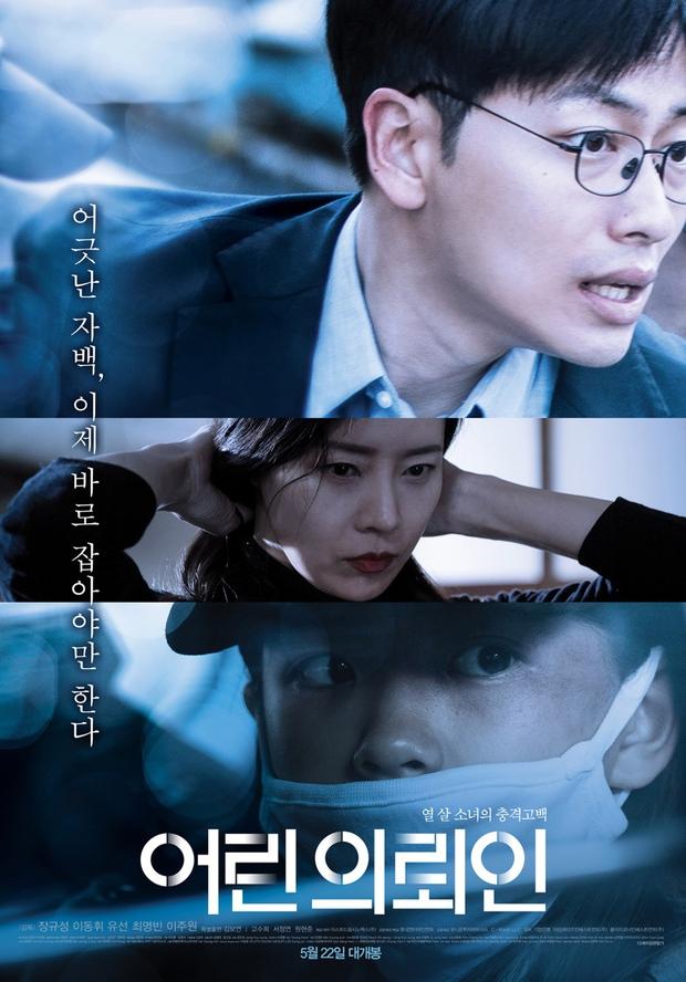 Mẹ kế giết con chồng, ép chị gái 10 tuổi nhận tội thay: Vụ án rúng động xứ Hàn lên phim, bóc trần pháp luật đầy lỗ hổng - Ảnh 1.