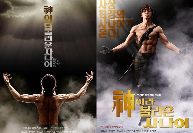 Loạt phim Hàn có poster í ẹ đến khó hiểu: Bom tấn toàn sao hạng A nhưng không có tiền thuê thiết kế hả? - Ảnh 6.