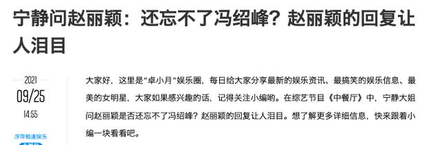 Bị đàn chị hỏi có còn nhung nhớ Phùng Thiệu Phong hay không, Triệu Lệ Dĩnh đáp lại với câu trả lời gây xót xa - Ảnh 3.