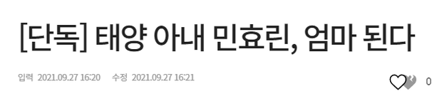 YG bùng nổ tin vui hôm nay: Taeyang (BIGBANG) và Min Hyo Rin có con đầu lòng, bà xã Bobby (iKON) cũng vừa hạ sinh quý tử - Ảnh 3.