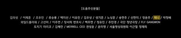 Jennie đến tận phim trường và lộ quan hệ thật với nữ chính Squid Game, nhưng mối liên hệ với Lee Jung Jae còn gây tò mò hơn - Ảnh 4.
