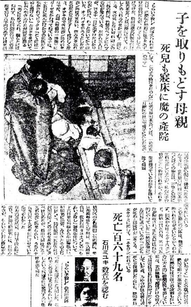 Vụ án Miyuki Ishikawa - nữ hộ sinh giết hàng trăm trẻ sơ sinh khiến cả thành phố Tokyo run sợ cách đây gần 1 thế kỷ - Ảnh 4.