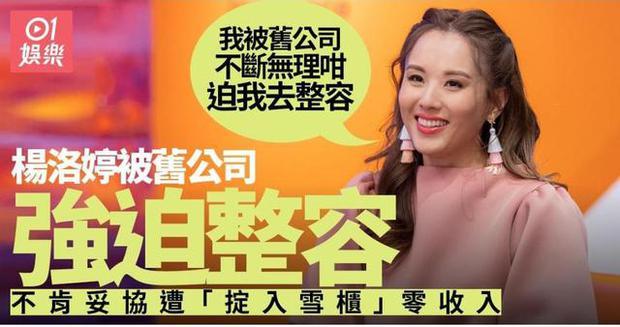 Chuyện phong sát ở Hong Kong: Á hậu cay đắng kể về quá khứ rơi vào cảnh thất nghiệp khổ sở vì bị công ty ép phẫu thuật thẩm mỹ - Ảnh 3.