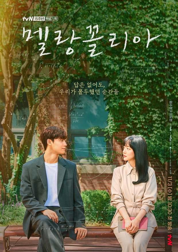 Phim tình cô trò của Lee Do Hyun tung poster ngọt lịm, netizen chưa gì đã lo kết thảm vì một lời nguyền? - Ảnh 1.