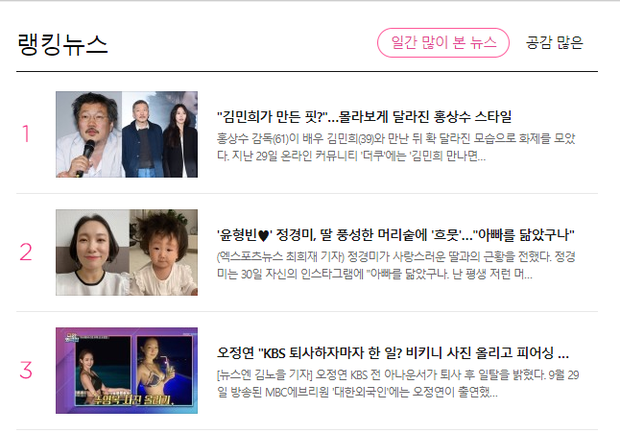 Top 1 Naver: Đạo diễn 60 tuổi lột xác sau khi yêu tiểu tam trơ trẽn nhất showbiz Hàn, nhưng sao lại gây tranh cãi kịch liệt? - Ảnh 8.