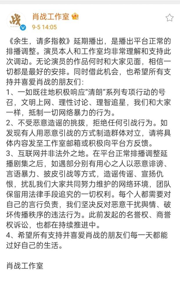 Dư Sinh chính thức hoãn chiếu giữa tâm bão thanh trừng, Tiêu Chiến - Dương Tử lập tức đăng đàn trấn an hàng triệu fan - Ảnh 3.