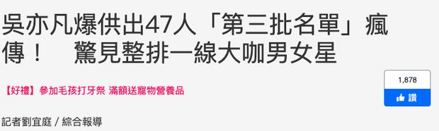 NÓNG: Rộ list 28 nghệ sĩ liên quan đến bê bối của Ngô Diệc Phàm, Triệu Lệ Dĩnh, Nhiệt Ba và cả Tiêu Chiến bị réo tên - Ảnh 2.