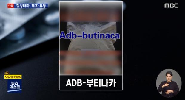 Nóng: Cảnh sát bắt khẩn 1 sao Hàn và 1 người Việt vì tội buôn ma túy từ đường dây Việt Nam, tịch thu 7kg chất gây nghiện trị giá 34 tỷ đồng - Ảnh 5.