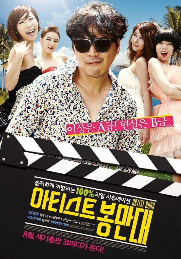 Hàn Quốc từng làm phim về hậu trường cảnh khiêu dâm: Từ bí kíp che chắn chỗ ấy tới hợp đồng lột đồ đều được bóc mẽ - Ảnh 1.
