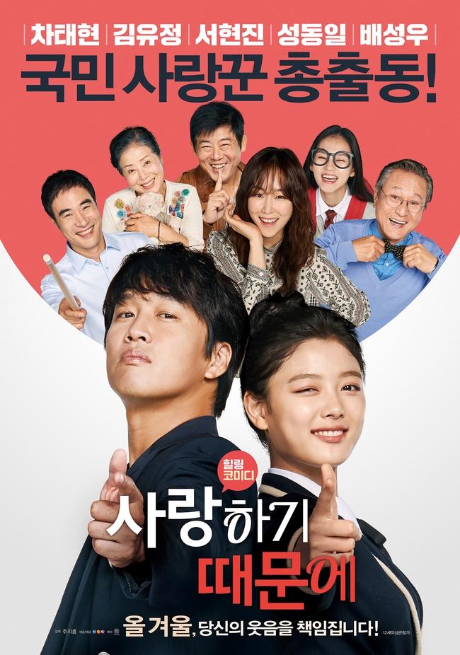 11 phim điện ảnh Hàn hấp dẫn ra rạp trong tháng này - Ảnh 34.
