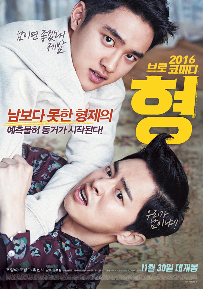 11 phim điện ảnh Hàn hấp dẫn ra rạp trong tháng này - Ảnh 54.