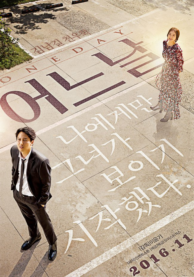 11 phim điện ảnh Hàn hấp dẫn ra rạp trong tháng này - Ảnh 62.