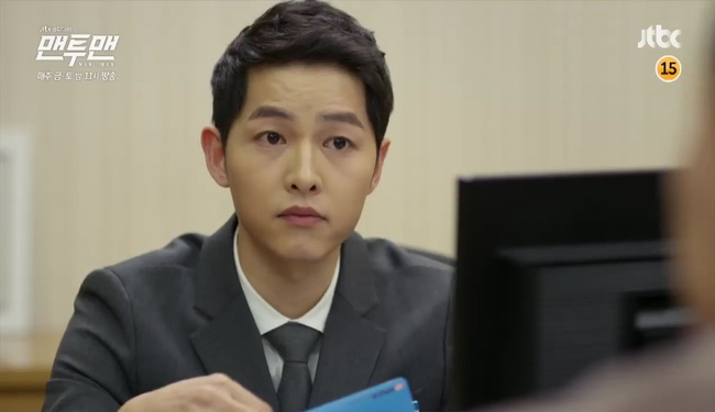 Hot boy ngân hàng Song Joong Ki xuất hiện, cho Park Hae Jin vay 100 tỉ! - Ảnh 1.