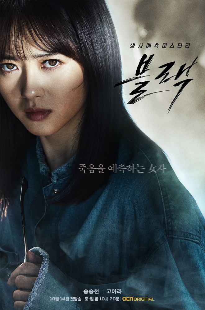 4 điểm giống nhau bất ngờ giữa Black của Song Seung Hun và Goblin
