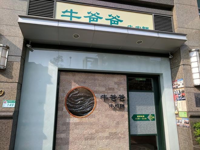 Khám phá bí mật trong bát mì bò đắt nhất thế giới, lên tới hơn 7,5 triệu ở Đài Loan - Ảnh 1.