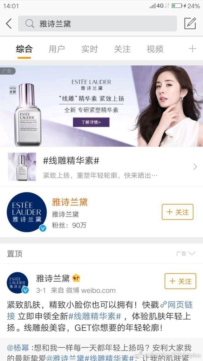 """Từ """"nữ thần quảng cáo"""" Dương Mịch bỗng bị nhãn hàng ghẻ lạnh, xóa bỏ hình ảnh sau scandal quỵt tiền từ thiện - Ảnh 3."""