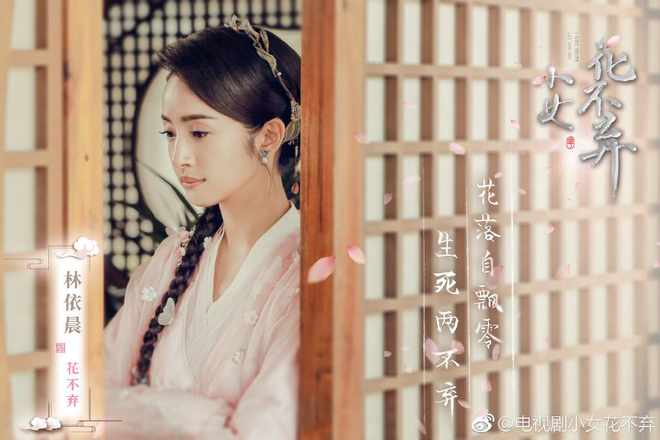 """Lâm Y Thần """"cặp kè"""" trai trẻ kém 11 tuổi vẫn đẹp đôi nhưng motif của """"Tiểu Nữ Hoa Bất Khí"""" quá cũ khiến fan ngán ngẩm - Ảnh 1."""