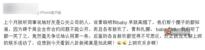 Angela Baby - Huỳnh Hiểu Minh đã ly hôn từ lâu, chỉ vì ràng buộc hợp đồng nên không thể công khai tin tức? - Ảnh 2.