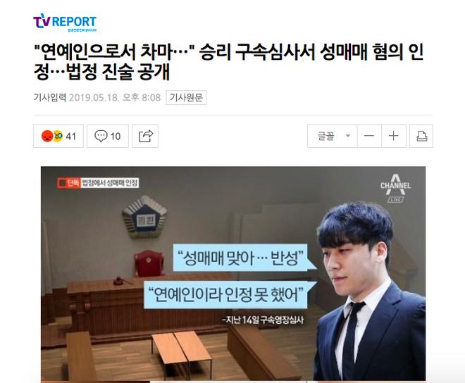 NÓNG: Seungri thừa nhận mua dâm phi pháp, tiết lộ lý do nhiều lần một mực chối tội - Ảnh 1.