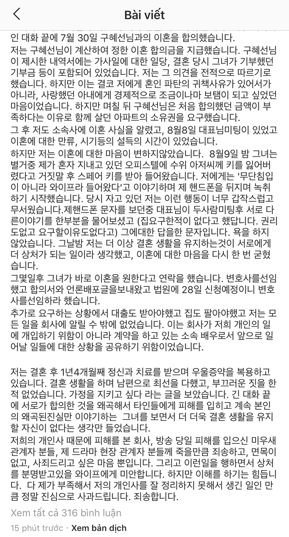 NÓNG: Ahn Jae Hyun viết tâm thư tiết lộ phải điều trị tâm lý, tố Goo Hye Sun bóp méo sự thật, đòi tiền, lục điện thoại - Ảnh 2.