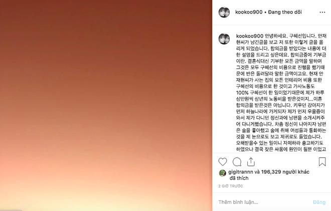 Ahn Jae Hyun đối mặt với thời kỳ tăm tối nhất: Bị tẩy chay, phải đi vay tiền, đến lúc hối hận vì đánh mất Goo Hye Sun? - Ảnh 3.