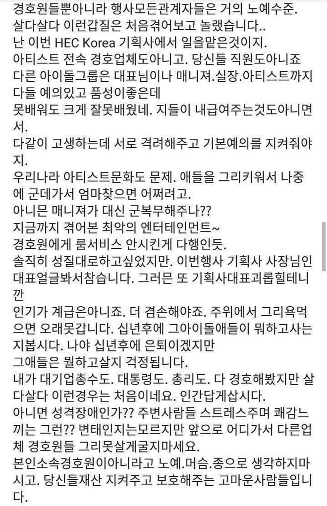 Cả Kpop dậy sóng vì 1 boygroup bị tố tự phụ và coi nhân viên như nô lệ tại lễ trao giải, loạt cái tên hot bị réo gọi - Ảnh 1.