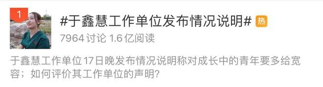 Vụ lật tẩy thân phận nữ y tá xinh đẹp nhất chống dịch ở Vũ Hán: Nơi làm việc của nữ chính đáp trả dư luận và kêu gọi sự khoan dung - ảnh 3