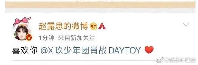 Top 1 Weibo: Triệu Lộ Tư tỏ tình với Tiêu Chiến, netizen phát hiện chiêu trò bẩn của ekip đằng sau? - ảnh 2