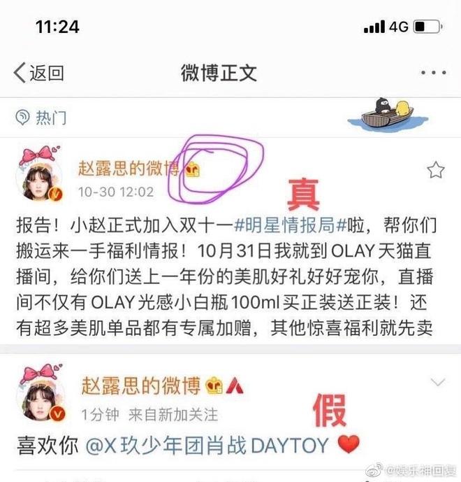 Top 1 Weibo: Triệu Lộ Tư tỏ tình với Tiêu Chiến, netizen phát hiện chiêu trò bẩn của ekip đằng sau? - ảnh 5