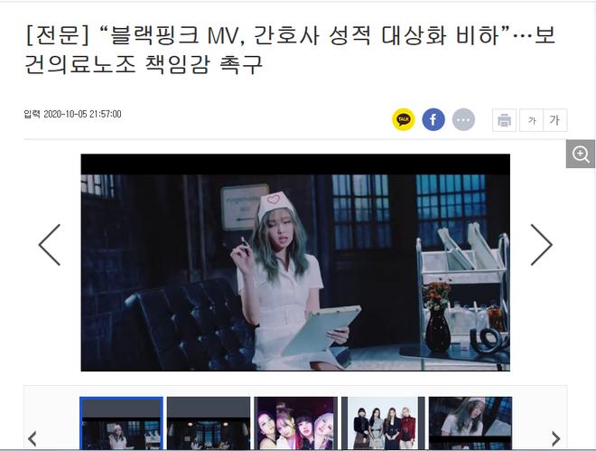 NÓNG: Liên đoàn Nhân viên Y tế Hàn Quốc gay gắt chỉ trích Jennie (BLACKPINK) tình dục hoá y tá, yêu cầu YG lên tiếng - Ảnh 6.
