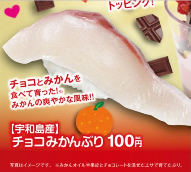 Nhật Bản ra mắt sushi cá cam phiên bản cực lạ: kết hợp với quýt và chocolate, chưa biết có ngon hay không nhưng ai cũng tò mò muốn thử - Ảnh 1.