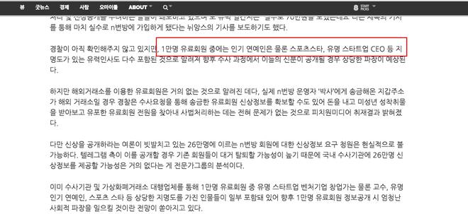Sốc: Phát hiện sao Hàn, giáo sư, vận động viên, CEO nổi tiếng trong Phòng chat thứ N, một nghệ sĩ lọt vào vòng nghi vấn - Ảnh 3.