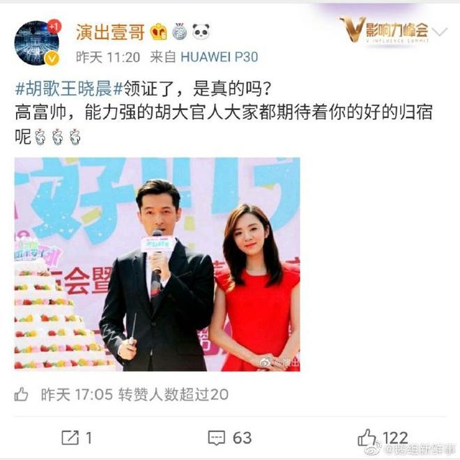 Hồ Ca đã bí mật kết hôn với mỹ nhân Anh hùng xạ điêu, đám cưới sẽ được tổ chức ở Thượng Hải? - ảnh 1