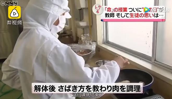 Lớp học ở Nhật gây phẫn nộ vì bắt học sinh giết mổ và ăn thịt con vật do chính tay mình nuôi - ảnh 6