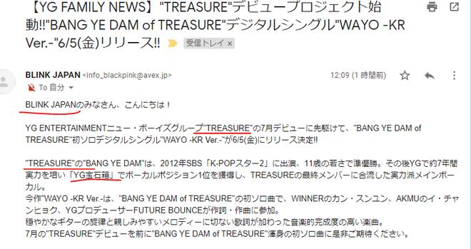 Nhìn vào cách đối xử của YG với boygroup chưa debut là thấy: BLACKPINK hết là công chúa, trở thành con ghẻ bị ra rìa thật rồi? - ảnh 5