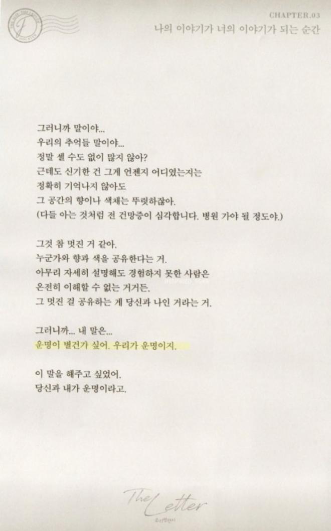 Điên Thì Có Sao dính phốt xài chùa câu nói nổi tiếng của Jonghyun (SHINee), fan bức xúc dùm cố nghệ sĩ - ảnh 5