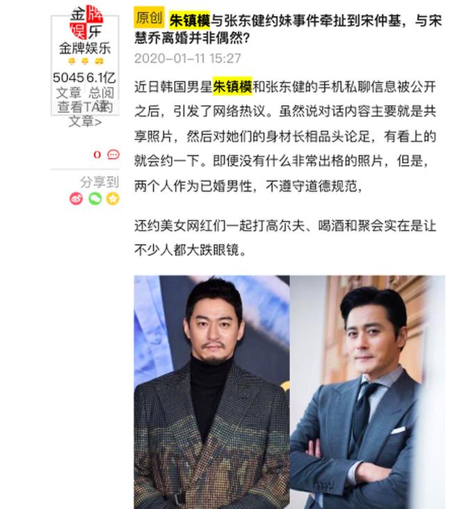 Lời nguyền 10 năm bủa vây dàn sao nam Sungkyunkwan Scandal: Hết bê bối chấn động đến tự tử, Song Joong Ki ồn ào nhất - ảnh 15