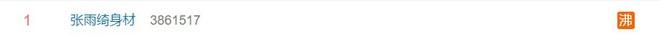 """""""Song Hye Kyo Trung Quốc"""" leo thẳng lên top tìm kiếm Weibo vì body như búp bê Barbie, chặt đẹp cả Jennie - ảnh 4"""