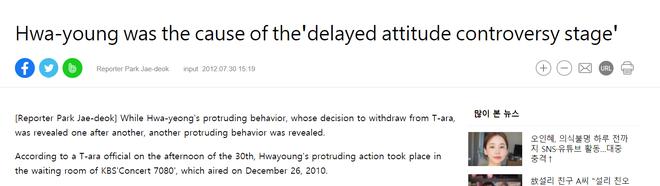 Jiyeon (T-ARA) từng bị mắng vì thái độ lồi lõm khi biểu diễn, nhiều năm sau mới vỡ lẽ Hwayoung chính là thủ phạm gây chiến - ảnh 4