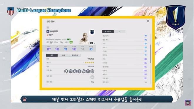 FIFA Online 4 ra mắt mùa thẻ MC mới toanh, đánh bại tất cả thẻ quốc dân cũ về mọi mặt - Ảnh 6.