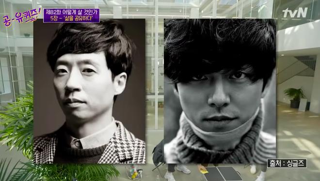 Yêu tinh Gong Yoo chính là bản sao hoàn hảo của MC quốc dân Yoo Jae Suk? - ảnh 2
